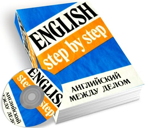 ENGLISH step by step / Английский между делом. Камаева Марина